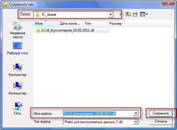 Как создать дубликат архив файлов
