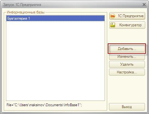 Клиент-сервер 1с 8.2 настройка установка сканера штрих кода 1с 7.7