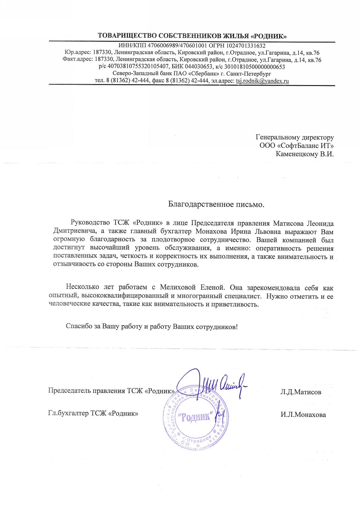Договор на обслуживание 1с 1с в екатеринбурге аутсорсинг