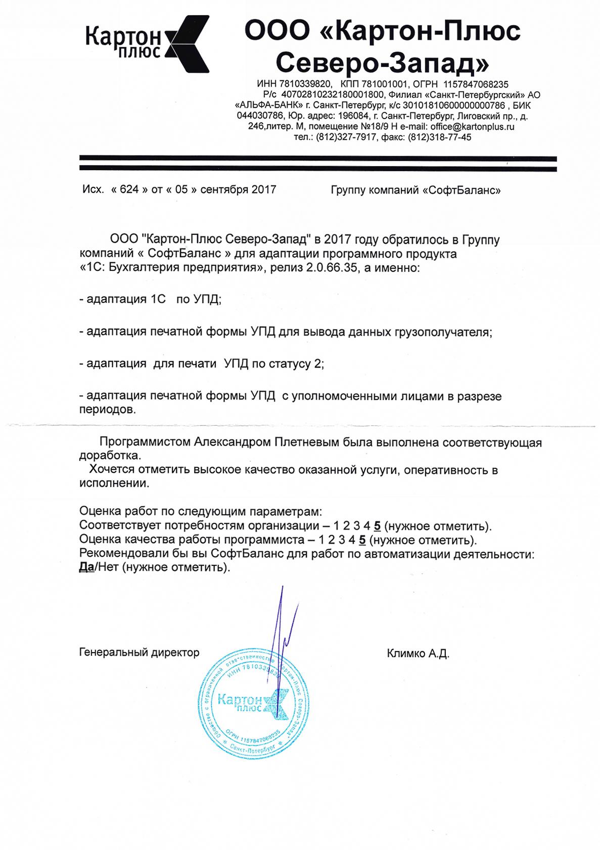 Обслуживание программы 1с в санкт-петербурге не работает печать после обновления 1с