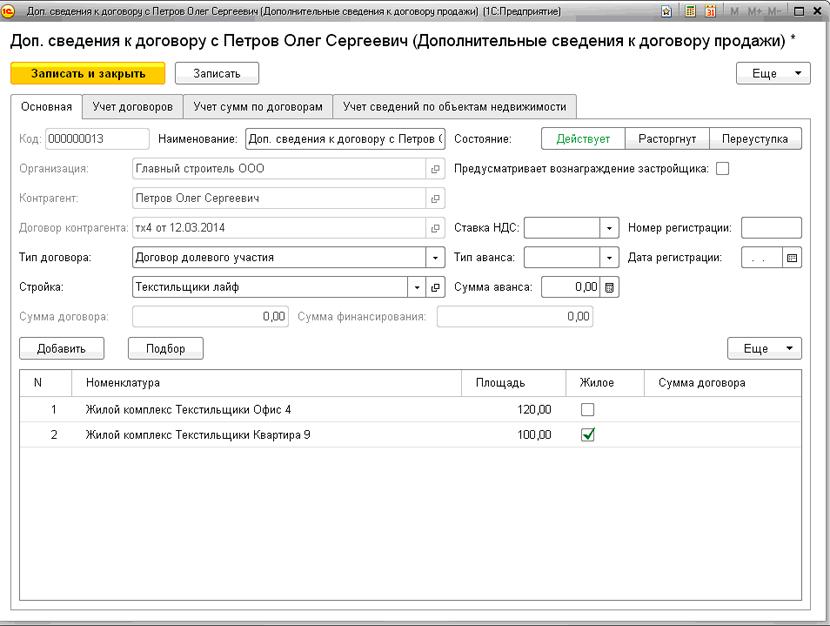 Бухгалтерия строительной организации редакция 3.0 орел регистрация ооо