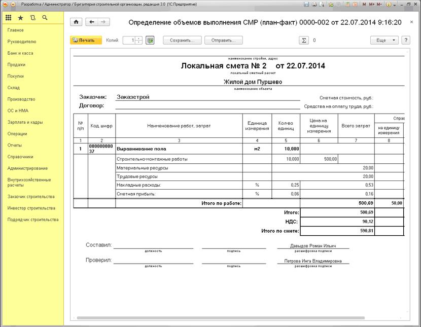 Как списать материалы на услуги выполненные работы подрядчиком объявления от частных лиц работа няней